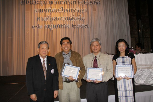 งานประชุมวิชาการ ประจำปี 2557/ครั้งที่ 2